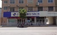 上海农商银行刘行支行