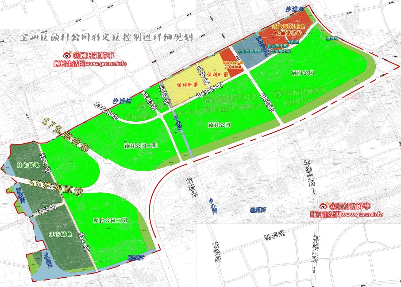 宝山区顾村公园特定区控制性详细规划地图标注版
