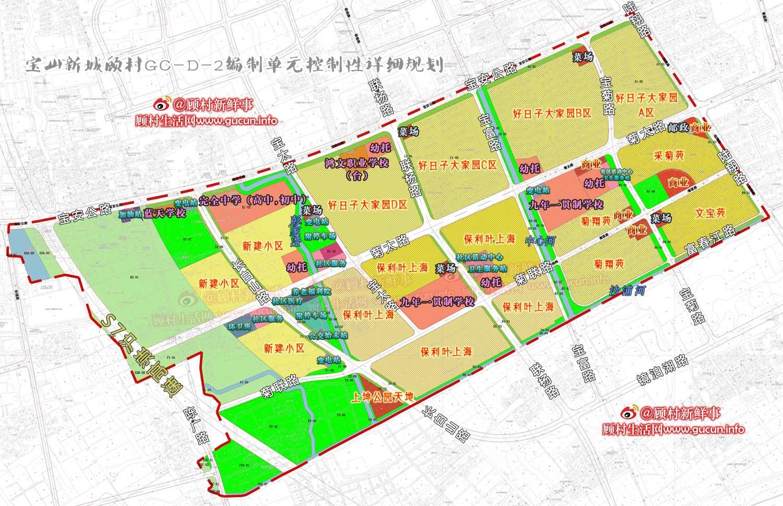 宝山新城顾村gc-d-2编制单元控制性详细规划【地图标注版】